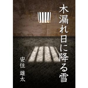 木漏れ日に降る雪 電子書籍版 / 安住雄太|ebookjapan
