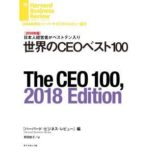 【2018年版】世界のCEOベスト100 電子書籍版 / 著:ハーバード・ビジネス・レビュー|ebookjapan