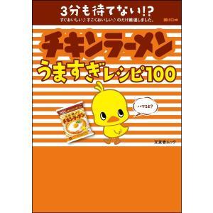 【初回50%OFFクーポン】チキンラーメンうますぎレシピ100 電子書籍版 / チキンラーメンうますぎレシピ100編集部|ebookjapan