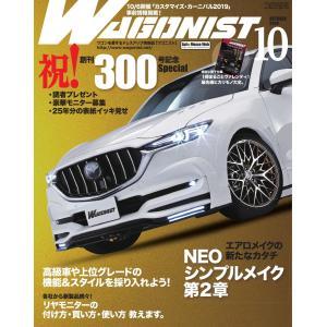【初回50%OFFクーポン】Wagonist (ワゴニスト) 2019年10月号 電子書籍版 / Wagonist (ワゴニスト)編集部 ebookjapan