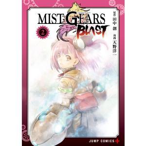 【初回50%OFFクーポン】MIST GEARS BLAST (2) 電子書籍版 / 原作:田中創 漫画:天野洋一 ebookjapan