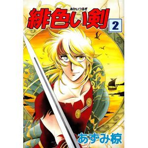 【初回50%OFFクーポン】緋色い剣 (2) 電子書籍版 / あずみ椋|ebookjapan