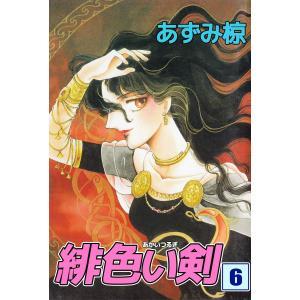 【初回50%OFFクーポン】緋色い剣 (6) 電子書籍版 / あずみ椋|ebookjapan