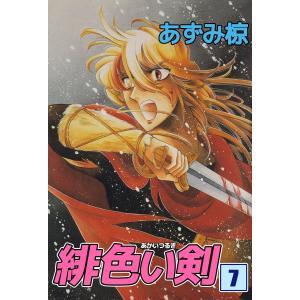 【初回50%OFFクーポン】緋色い剣 (7) 電子書籍版 / あずみ椋|ebookjapan