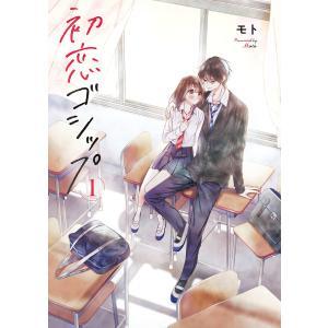 初恋ゴシップ1【単行本版】 電子書籍版 / モト|ebookjapan