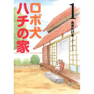 ロボ犬ハチの家(1) 電子書籍版 / 著:永吉たける ebookjapan