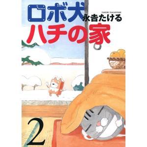 ロボ犬ハチの家(2) 電子書籍版 / 著:永吉たける ebookjapan