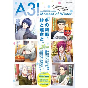 A3! ドキュメンタリーブック04 Moment of Winter 電子書籍版 / 編集:B's-LOG編集部|ebookjapan
