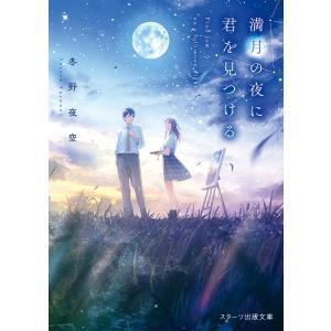 【初回50%OFFクーポン】満月の夜に君を見つける 電子書籍版 / 冬野夜空|ebookjapan