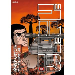 ゴルゴ13 (194) 電子書籍版 / さいとう・たかを|ebookjapan
