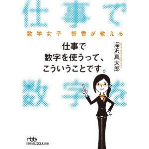 数学女子 智香が教える 仕事で数字を使うって、こういうことです。 電子書籍版 / 著:深沢真太郎