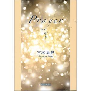 Prayer 電子書籍版 / 宮本真輝|ebookjapan