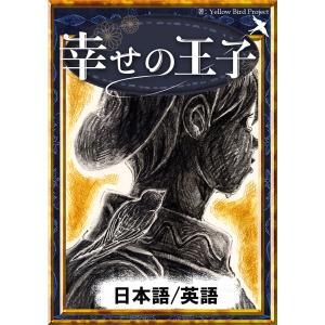 【初回50%OFFクーポン】幸せの王子 【日本語/英語版】 電子書籍版|ebookjapan