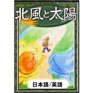 【初回50%OFFクーポン】北風と太陽 【日本語/英語版】 電子書籍版|ebookjapan