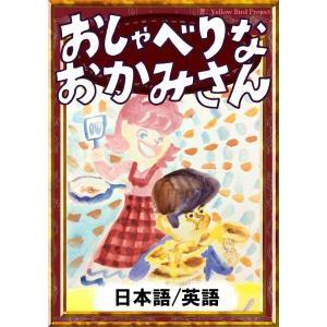 【初回50%OFFクーポン】おしゃべりなおかみさん 【日本語/英語版】 電子書籍版 ebookjapan