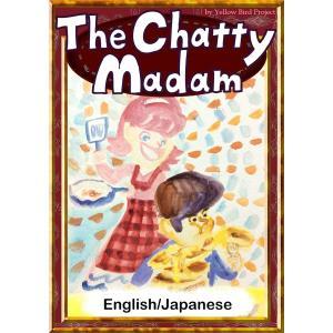 【初回50%OFFクーポン】The Chatty Madam 【English/Japanese versions】 電子書籍版 ebookjapan