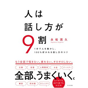 人は話し方が9割 電子書籍版 / 著:永松茂久|ebookjapan