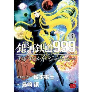 【初回50%OFFクーポン】銀河鉄道999 ANOTHER STORY アルティメットジャーニー (3) 電子書籍版|ebookjapan