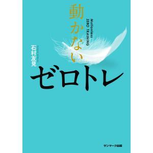 動かないゼロトレ 電子書籍版 / 著:石村友見|ebookjapan