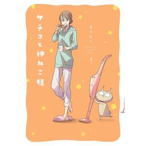 サチコと神ねこ様【フルカラー】 (1) 電子書籍版 / wako|ebookjapan