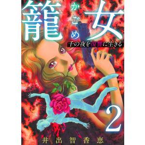 籠女〜千の夜を復讐に生きる〜 単話版 (2) 電子書籍版 / 井出智香恵|ebookjapan