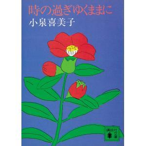時の過ぎゆくままに 電子書籍版 / 小泉喜美子 ebookjapan