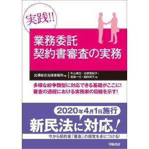 実践!! 業務委託契約書審査の実務 電子書籍版 / 出澤総合法律事務所|ebookjapan