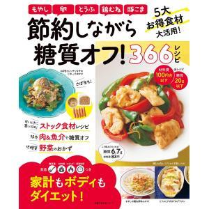 節約しながら糖質オフ!366レシピ 電子書籍版 / 主婦の友社 ebookjapan