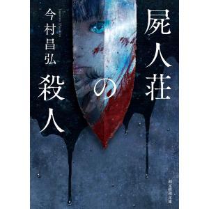 屍人荘の殺人 電子書籍版 / 今村昌弘|ebookjapan