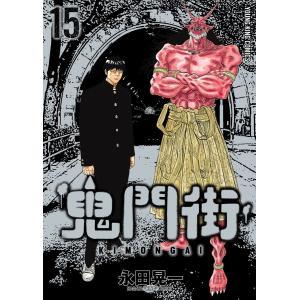 【初回50%OFFクーポン】鬼門街 (15) 電子書籍版 / 永田晃一