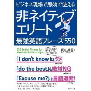 ビジネス現場で即効で使える 非ネイティブエリート最強英語フレーズ550 電子書籍版 / 著:岡田兵吾|ebookjapan
