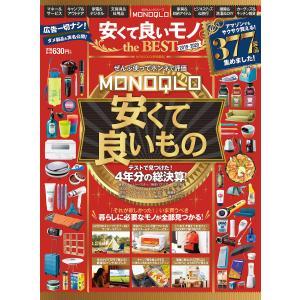 100%ムックシリーズ MONOQLO 安くて良いモノ the BEST 2019-2020 電子書...
