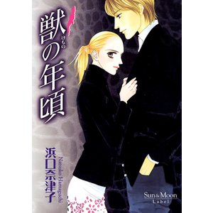 獣の年頃 電子書籍版 / 浜口奈津子|ebookjapan