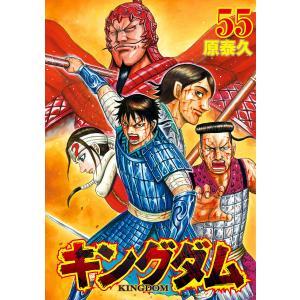 キングダム (55) 電子書籍版 / 原泰久|ebookjapan