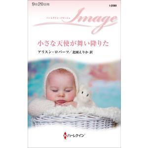 小さな天使が舞い降りた 電子書籍版 / アリスン・ロバーツ 翻訳:北園えりか|ebookjapan