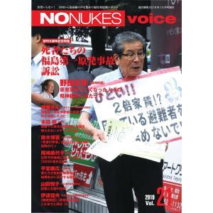 増刊 月刊紙の爆弾 NO NUKES voice vol.21 電子書籍版 / 増刊 月刊紙の爆弾編集部 ebookjapan