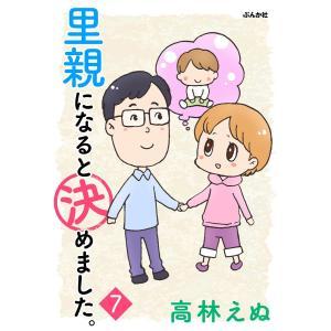 【初回50%OFFクーポン】里親になると決めました。(分冊版) 【第7話】 電子書籍版 / 高林えぬ|ebookjapan