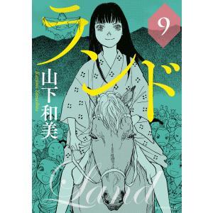 ランド (9) 電子書籍版 / 山下和美|ebookjapan