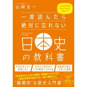 一度読んだら絶対に忘れない日本史の教科書 電子書籍版 / 山崎圭一