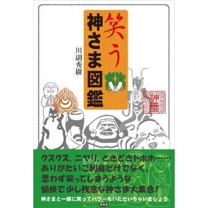 笑う 神さま図鑑 電子書籍版 / 川副秀樹