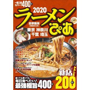 ぴあMOOK ラーメンぴあ2020 首都圏版 電子書籍版 / ぴあMOOK編集部|ebookjapan