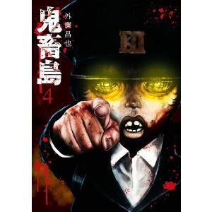 【初回50%OFFクーポン】鬼畜島 4巻 電子書籍版 / 外薗昌也 ebookjapan