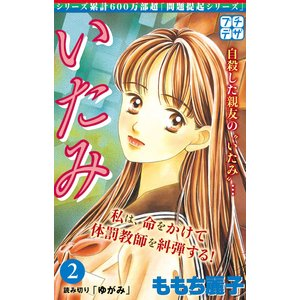 いたみ プチデザ (2)いじめ〜少女たちの心の叫び 電子書籍版 / ももち麗子|ebookjapan