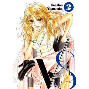 VSバーサス (2) 電子書籍版 / 山田圭子 ebookjapan
