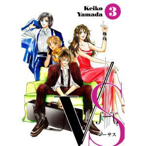 VSバーサス (3) 電子書籍版 / 山田圭子 ebookjapan