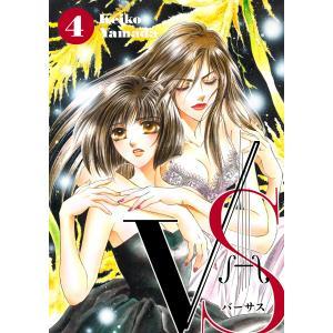 VSバーサス (4) 電子書籍版 / 山田圭子 ebookjapan
