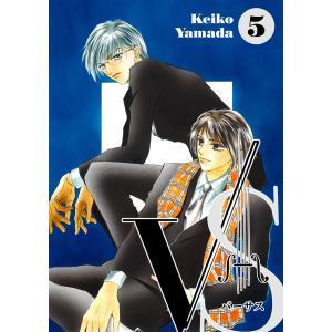 VSバーサス (5) 電子書籍版 / 山田圭子 ebookjapan