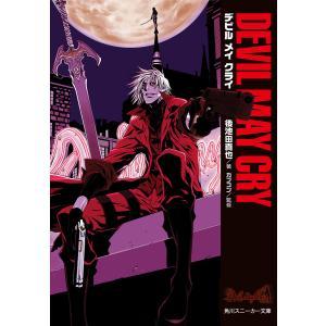 【初回50%OFFクーポン】Devil May Cry デビル メイ クライ 電子書籍版 ebookjapan