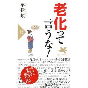 老化って言うな! 電子書籍版 / 著:平松類|ebookjapan