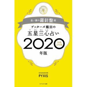 著:ゲッターズ飯田 出版社:セブン&アイ出版 ページ数:248 提供開始日:2019/09/...